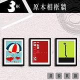 【E-LIFE 生活館】生活家三框實木全黑相框牆(HL-057)附水平儀~圖釘~掛鉤