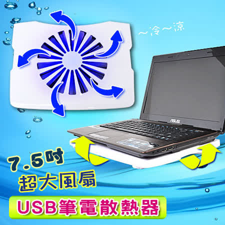 【HOME LIFE】7.5吋超大風扇USB筆電散電器(HL-011)