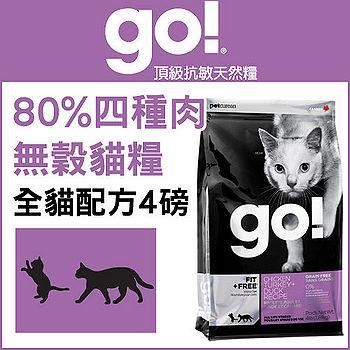 Go! 80%四種肉無穀貓糧《4磅》WDJ推薦