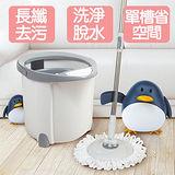 《Udlife》企鵝桶專利手壓式圓盤拖把組