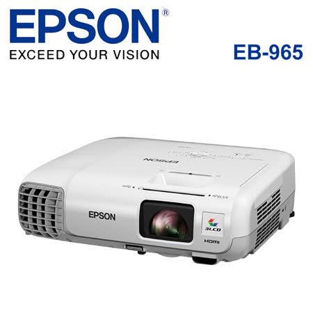EPSON愛普生 EB-965 無線網路教育商務投影機 (公司貨)