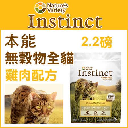 Instinct 本能 雞肉無穀物全貓配方2.2磅
