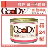 GooDY 93%紐西蘭鮮肉主食貓罐頭-牛肉(一箱24罐)