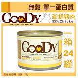 GooDY 93%紐西蘭鮮肉主食貓罐頭-雞肉(一箱24罐)