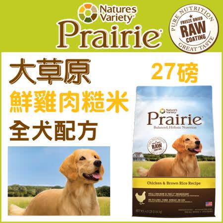 Prairie大草原 鮮雞肉糙米全犬配方27磅(13.5磅x2包)