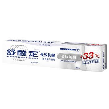 舒酸定美白配方牙膏160g