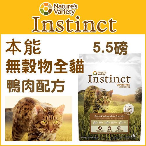 Instinct 本能 鴨肉無穀物全貓配方5.5磅