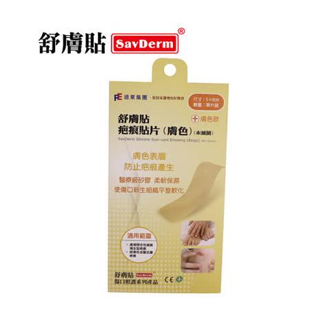 舒膚貼SavDerm疤痕貼片(膚色)(未滅菌)5X8cm單片裝