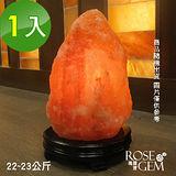 【瑰麗寶】精選玫瑰寶石鹽晶燈22-23kg 1入