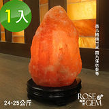 【瑰麗寶】精選玫瑰寶石鹽晶燈24-25kg 1入