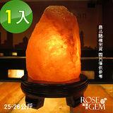 【瑰麗寶】精選玫瑰寶石鹽晶燈25-26kg 1入