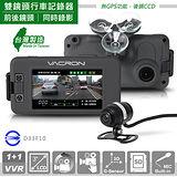 X戰警 TG-550 分離式高清雙鏡頭行車記錄器 (送8G記憶卡+免費安裝服務)