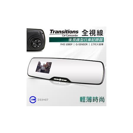全視線 F3000s 高解析1080P後視鏡薄型行車記錄器 (送16G Class10高速記憶卡)