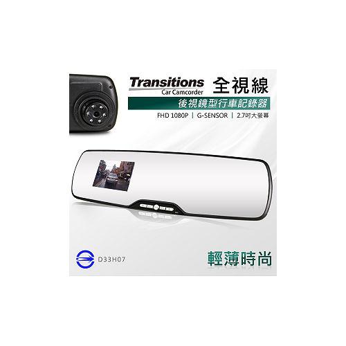 全視線 F3機車用行車紀錄器推薦000s 高解析1080P後視鏡薄型行車記錄器 (送16G Class10高速記憶卡)