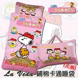La Veda【鋪棉+內胎】SNOOPY打棒球(粉)兒童睡袋