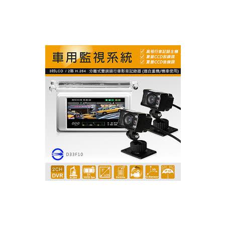 真相 分離式2路機車用行車記錄器 (銀色款主機+夏普CCD紅外線夜視雙鏡頭) 送天瀚行車紀錄器8G記憶卡