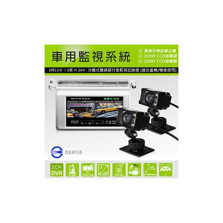 真相 分離式2路機車用行行車記錄器充電車記錄器 (銀色款主機+SONY CCD紅外線夜視雙鏡頭) 送8G記憶卡