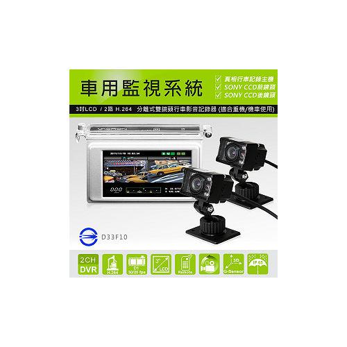 wish 行車紀錄器真相 分離式2路機車用行車記錄器 (銀色款主機+SONY CCD紅外線夜視雙鏡頭) 送8G記憶卡