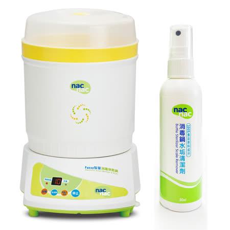 Nac Nac Fuzzy制菌負離子烘乾消毒鍋+消毒鍋水垢清潔劑