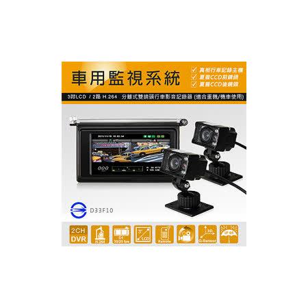 真相 分離式2路機車用行車記錄器 (限量炫黑版主機+夏普CCD紅外線夜視雙鏡頭) 送8Gmio行車紀錄器評價記憶卡