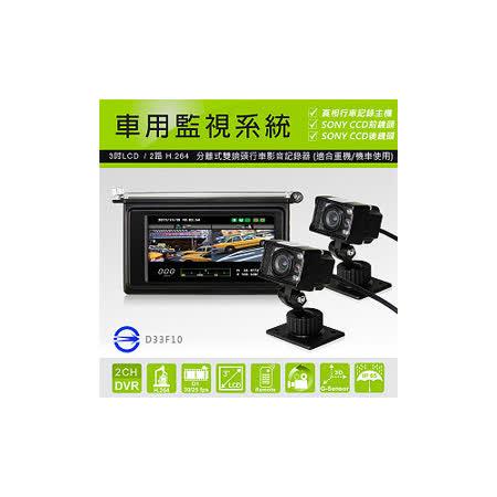 真相 分離式2路機車用行車記錄器 (限量炫黑版主機+SONY CCD紅外線夜視雙鏡頭) 送8G記憶卡