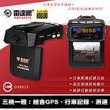 征服者 雷達眼 FHR-368 行車記錄雷達測速器 (內含8G記憶卡+免費安裝服務)