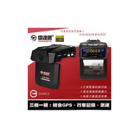 征服者 雷達眼 FHR-368 行車記錄雷達測速器 (內含8G記行車記錄器推薦憶卡+免費安裝服務)