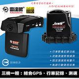 征服者 雷達眼 FHR-368 行車記錄雷達測速器+全頻室外機 (內含8G記憶卡+免費安裝服務)