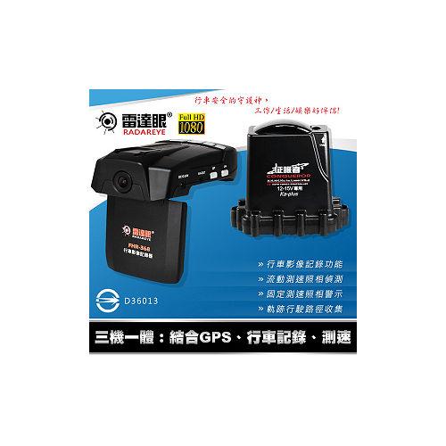 征服者 雷達眼 FHR-368 行車記行車記錄器專賣店錄雷達測速器+全頻室外機 (內含8G記憶卡+免費安裝服務)