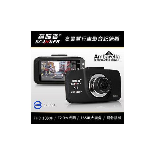 掃瞄者 A5 高畫質後視鏡型行車記錄器推薦1080P廣角行車記錄器 (送8G Class10記憶卡+免費安裝服務)