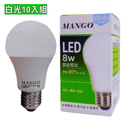 MANGO 節能燈泡 LED 8W 環保.低碳 白光 超值10入組