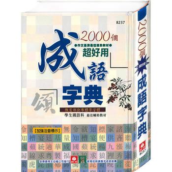 【幼福】2000個成語字典(精裝約322頁)