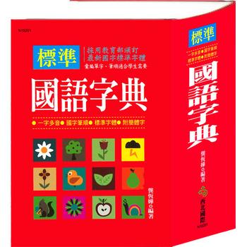 【西北】標準國語字典(精裝書約992頁)