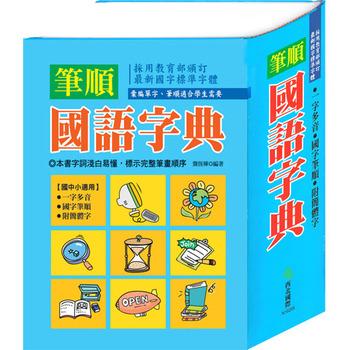 【西北】筆順國語字典(精裝書922頁)