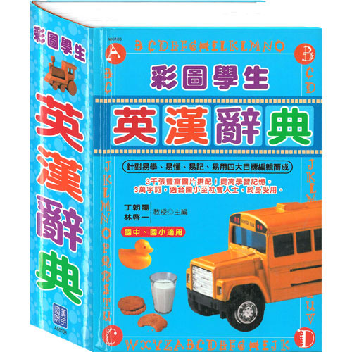 ~漢宇~彩圖學生英漢辭典^(彩色精裝書640頁^)