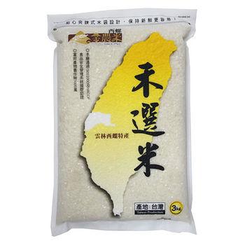 西螺金農真空禾選米3kg