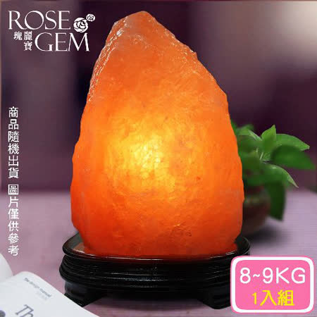 【瑰麗寶】精選玫瑰寶石鹽晶燈8-9kg 1入