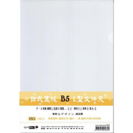 【檔案家】B5 L型文件夾 透明 8入  - 透明