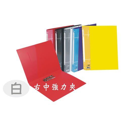 【檔案家】貴金屬色板(右中強力夾) 白