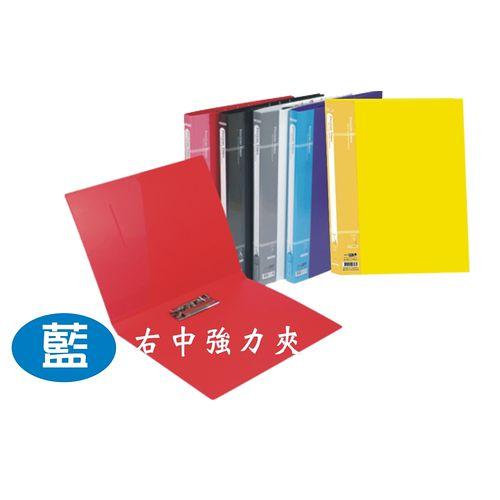 【檔案家】貴金屬色板(右中強力夾)  - 藍色
