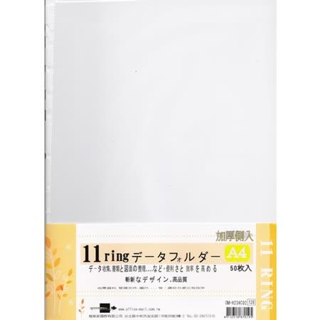 【檔案家】A4多用孔加厚側入資料袋(10入 ) - 透明