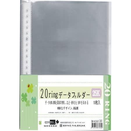【檔案家】25K4、20孔資料袋-10入 - 透明
