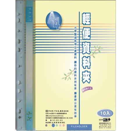 【檔案家】新淡彩10入袋商業輕便夾-淡彩藍