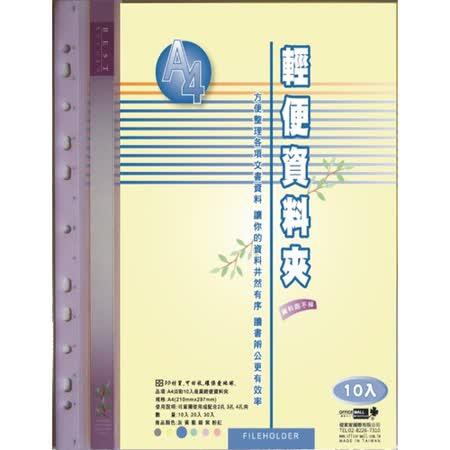 【檔案家】新淡彩10入袋商業輕便夾-淡彩紫