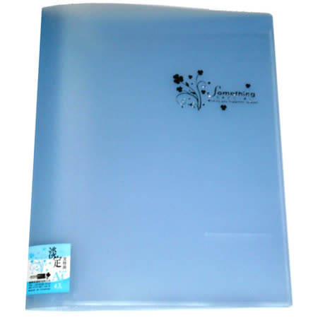 【檔案家】淡定4入文件夾  藍