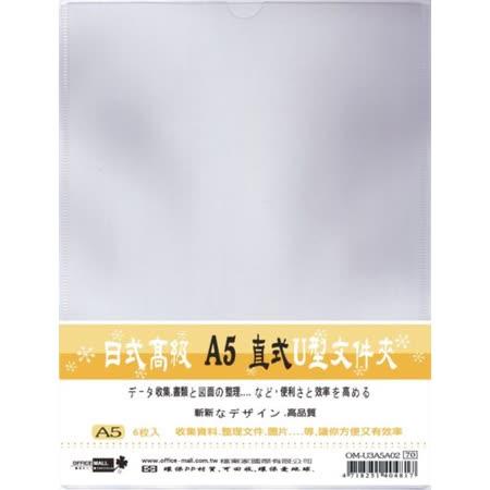 【檔案家】A5 直式U型文件夾-透明 6入