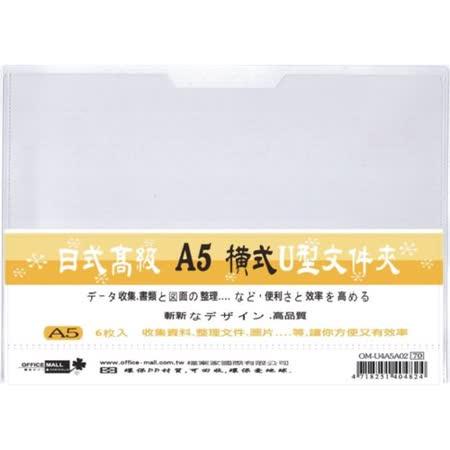 【檔案家】A5 橫式U型文件夾-透明 6入