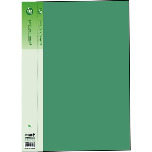【檔案家】典藏資料簿10入+內紙 厚板 - 綠色