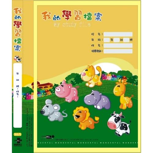 【檔案家】我的學習檔案20入-ZOO 果黃