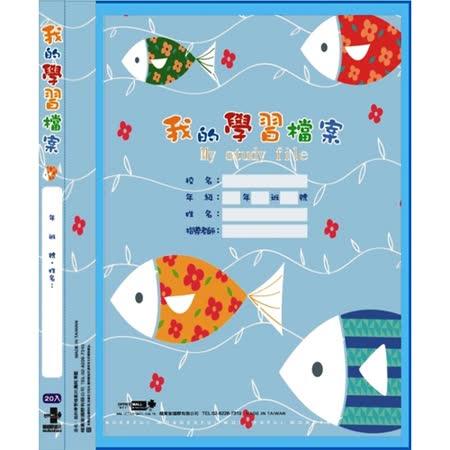 【檔案家】我的學習檔案20入-魚兒  果藍